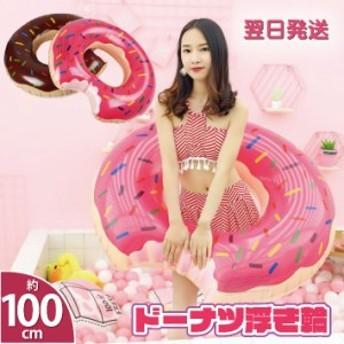 大型ビッグサイズ ドーナツ浮輪 100cm おもちゃ ゲーム おもちゃ プール 水遊び 浮き輪浮き輪 大人 うきわ ジャンボ浮き輪 ジャンボ フ