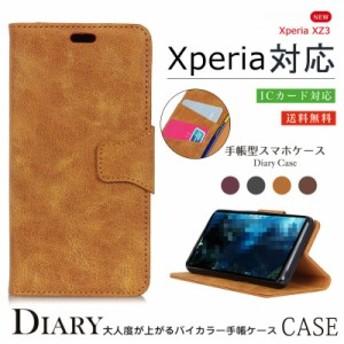 Xperia XZ3 ケース 手帳型 XZ2 XZ1 XZ1 Compact ケース Xperia カバーXZ2 Premium スマホカバー 軽量 マグネットあり XZ2 Premium シン