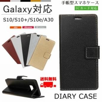スマホケース Galaxy S10 S10+ Plus ケース 手帳型 ギャラクシー S10ケース カード収納 カバー 手帳型 ケース カバー