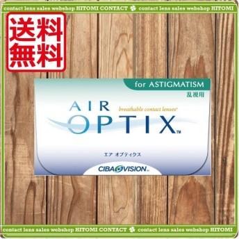 コンタクトレンズ 2week エアオプティクス 乱視用(6枚)×1箱 コンタクトツーウィーク エアオプ エアオプティクス乱視用 アクア アルコン 乱視