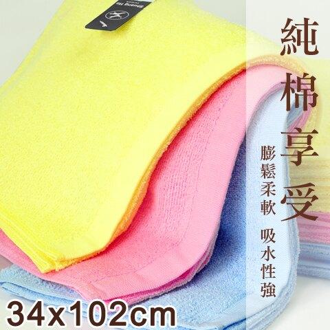 【esoxshop】純棉 加長型 毛巾 素面款 運動巾