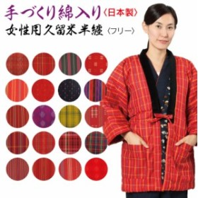 はんてん  女性用 綿入り半天 久留米半纏 どてら レディース 丹前 日本製