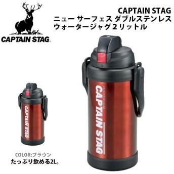 キャプテンスタッグ CAPTAIN STAG 水筒 ニュー サーフェス ダブルステンレス ウォータージャグ 2リットル(ブラウン) アウトドア キャンプ BBQ バーベキュー