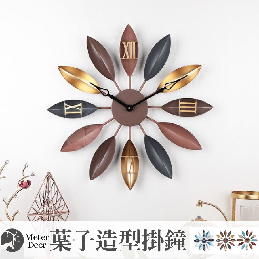 北歐風 設計師款 大尺寸 時鐘 立體金屬鐵藝 葉子造型 羅馬數字款 台灣靜音機芯 掛鐘 時尚 海洋風 創意時鐘