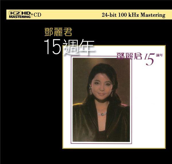 【停看聽音響唱片】【K2HD】鄧麗君:15週年 (2CD)