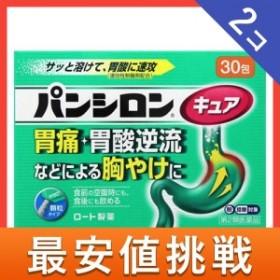 パンシロンキュアSP(顆粒) 30包 2個セット 第2類医薬品 セット商品は配送料がお得! ≪ポスト投函での配送(送料450円一律)≫