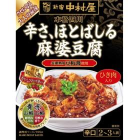 新宿中村屋 本格四川 辛さ、ほとばしる麻婆豆腐 (155g)