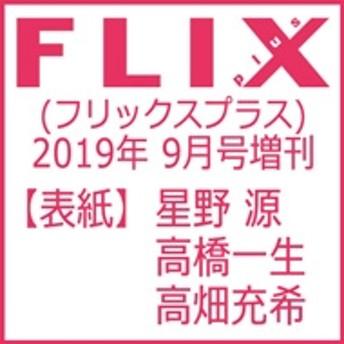 FLIX編集部/Flix Plus (フリックスプラス) Vol.32 Flix 2019年 9月号増刊