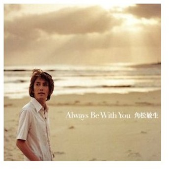 Always Be With You/角松敏生