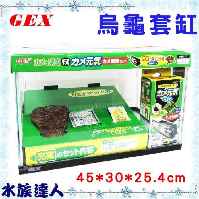 【水族達人】【套缸】日本 GEX《 烏龜套缸 A-431 》內附過濾器 烏龜島 烏龜飼料 酵素