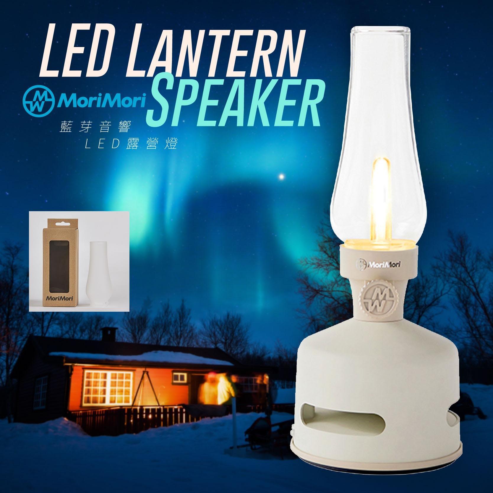 ✨加送霧面燈罩✨ MoriMori 藍牙音響LED露營燈(白色) 喇叭 音響 燈具 露營燈 小夜燈 登山 露營 居家