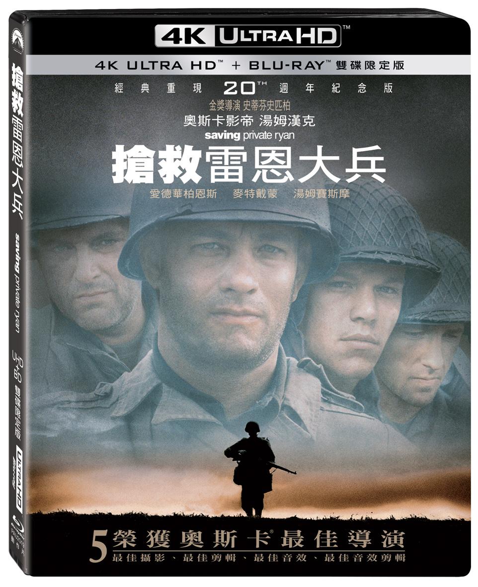 搶救雷恩大兵 UHD+BD 雙碟限定版-P1PAU2019