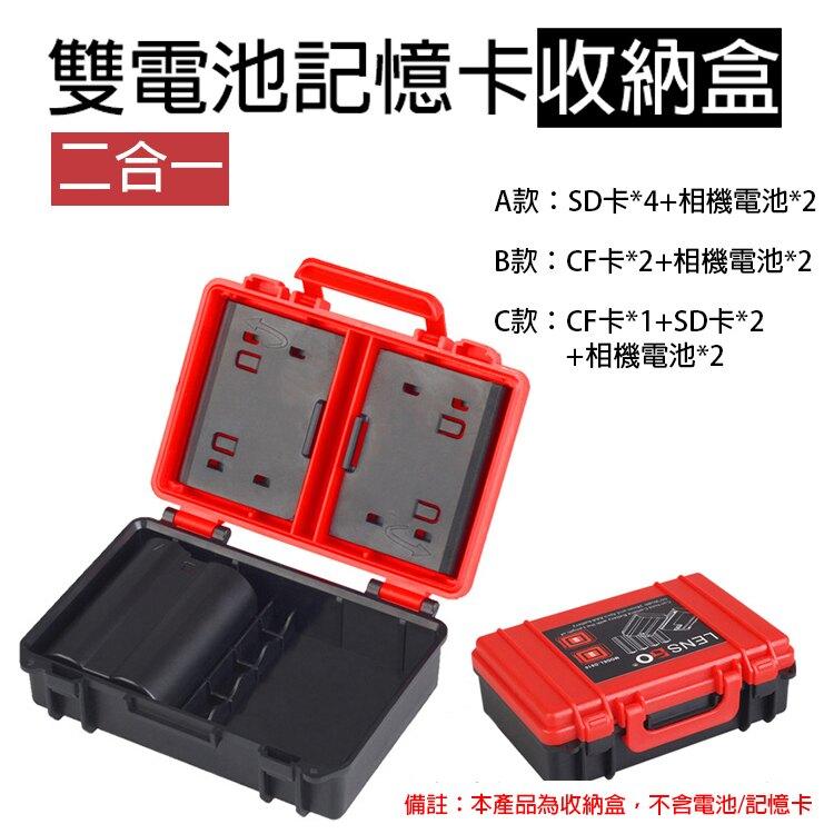 攝彩@二合一雙電池記憶卡收納盒 防摔防撞 保存盒 防護盒 電池盒 CF卡SD卡收納盒 相機電池收納盒 記憶卡盒