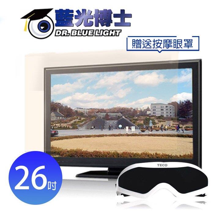 《開學慶》《護眼專案》【藍光博士】26吋電腦抗藍光液晶螢幕護目鏡 JN-26PLB_XYFNH-518《買就送按摩眼罩》