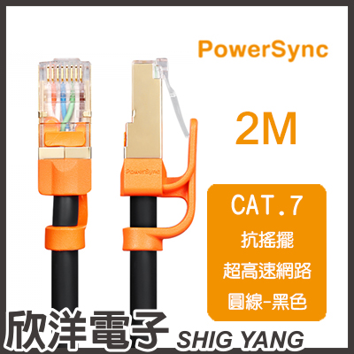 ※ 欣洋電子 ※ 群加 RJ45 CAT.7 10Gbps 抗搖擺超高速網路線-圓線(黑色)/2M(CLN7VAR0020A) PowerSync包爾星克
