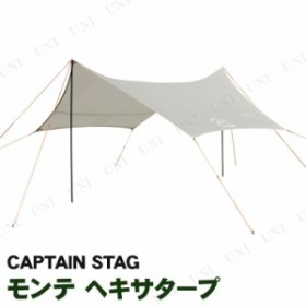【送料無料】【取寄品】 CAPTAIN STAG(キャプテンスタッグ) モンテ ヘキサタープ UA-1077 アウトドア用品 キャンプ用品 レジャー用品 テ