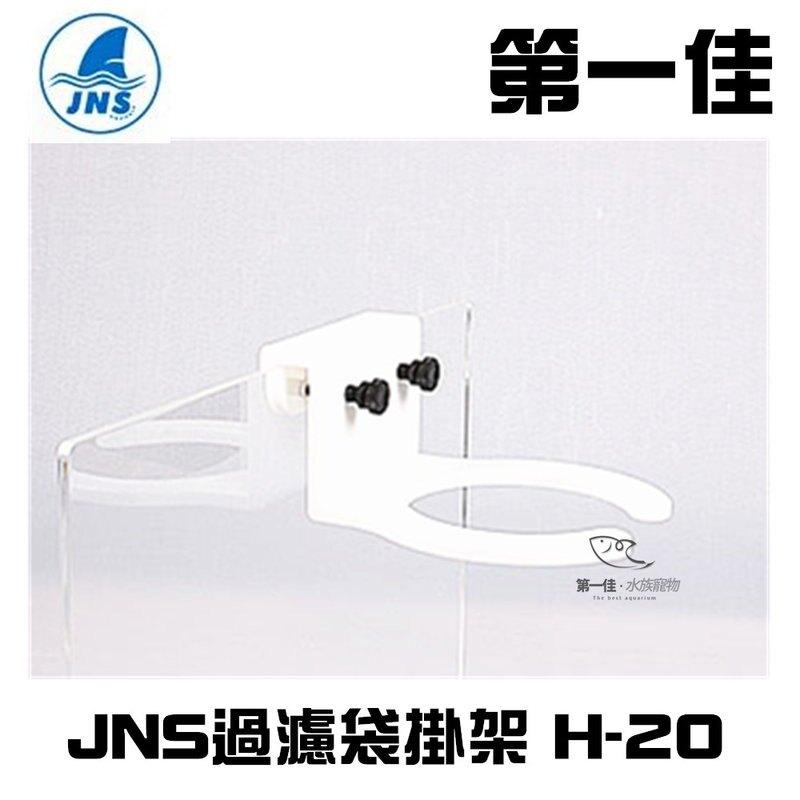 [第一佳 水族寵物] 台灣JNS 過濾袋掛架 H-20