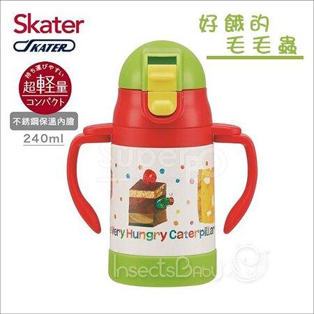 ✿蟲寶寶✿【日本Skater】正版授權!不鏽鋼保溫吸管練習杯 (240ml) - 好餓的毛毛蟲 有把手好握