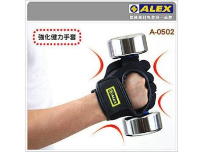 ALEX第二代 強化健力手套-L號(健身 重量訓練【A-0502】 ≡體院≡