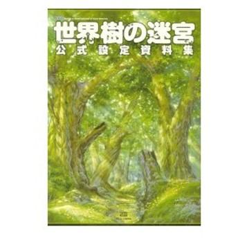 世界樹の迷宮 公式設定資料集 中古-古本