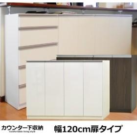 お子様のいる家庭でも安心して使えるカウンター下収納120幅 扉タイプ薄型 日本製 完成品 食器棚 キチン エール120D