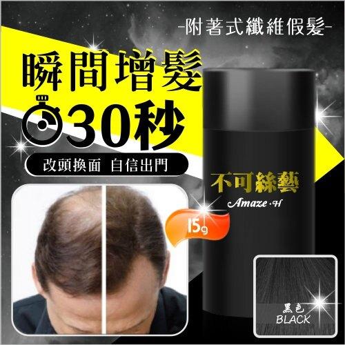 【30秒瞬間增髮】不可絲藝附著式纖維假髮-15g(黑色) [55354]