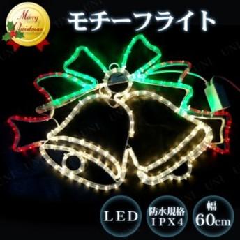 【送料無料】【取寄品】 LEDモチーフライト ツインベル クリスマスパーティー パーティーグッズ 雑貨 クリスマス飾り 装飾 デコレーショ