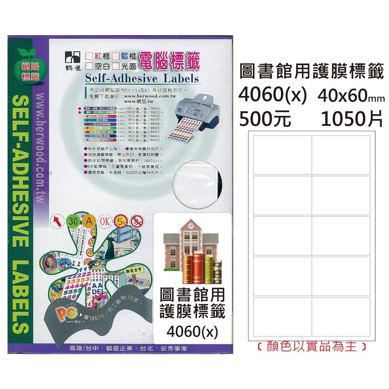 鶴屋 圖書保護膜 4060(x) 透明 40*60mm/1050片/盒