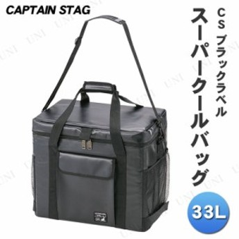 【取寄品】 CAPTAIN STAG(キャプテンスタッグ) CS ブラックラベル スーパークールバッグ 33L UE-566 アウトドア用品 キャンプ用品 レジャ