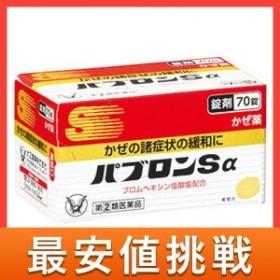 パブロンSα錠 70錠 指定第2類医薬品 ≪ポスト投函での配送(送料450円一律)≫