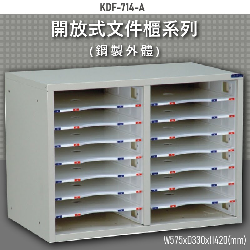 ~文檔整理必備~【大富】KDF-714-A 開放式文件櫃 檔案櫃 收納櫃 文件收納 公家機關 台灣品牌
