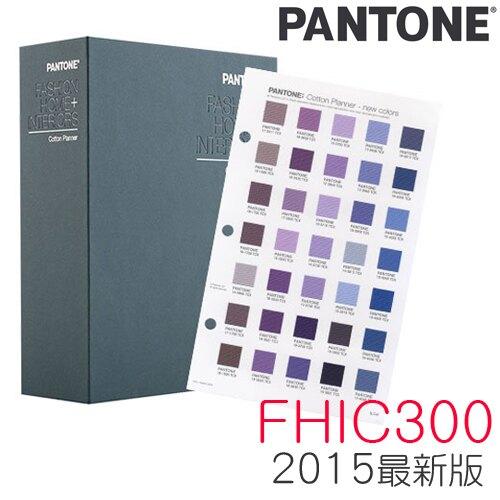 【美國製】 PANTONE 色票 色號 色調 創意 設計 文創 衣服 服飾 流行 FHIC300 棉布版策劃手? Cotton Planner