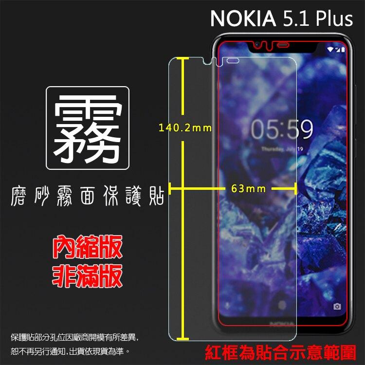 霧面螢幕保護貼 NOKIA 5.1 Plus TA-1105 保護貼 軟性 霧貼 霧面貼 磨砂 防指紋 保護膜