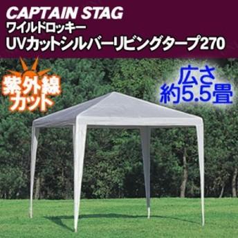 【取寄品】 CAPTAIN STAG(キャプテンスタッグ) ワイルドロッキー UVカットシルバーリビングタープ270 M-4427 アウトドア用品 キャンプ用