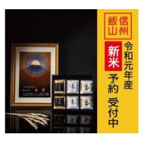 127 【令和元年産 新米予約】極上のコシヒカリ「708米(なおやまい)スペシャルパッケージ」