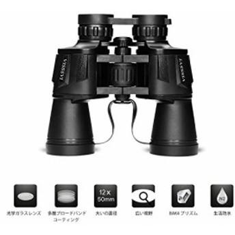 双眼鏡 コンサート用 ポロプリズム式 12倍50mm口径 10倍42mm 口径レンズクロス付属 小型 軽量 防水 遠足 スポーツ観戦
