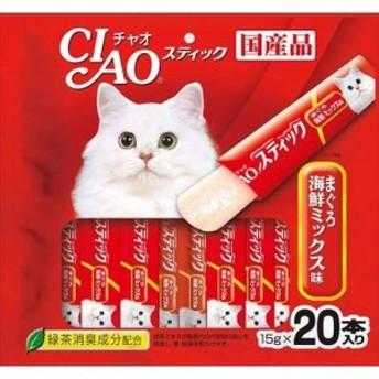 チャオ スティック まぐろ 海鮮ミックス味(15g^20本入)(15g20本入)[猫のおやつ・サプリメント]