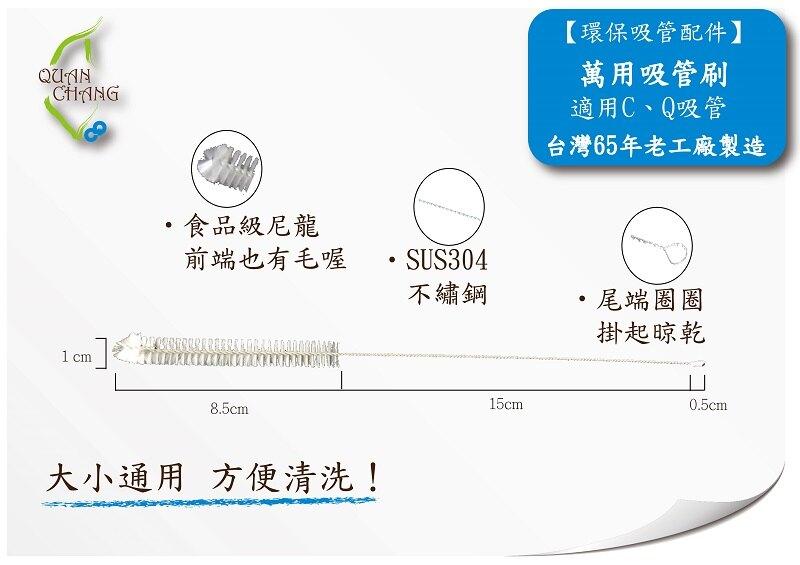QC 萬用吸管刷-大小吸管都適合刷用