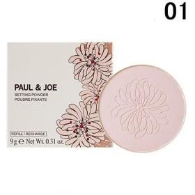 PAUL & JOE ポール&ジョー セッティング パウダー 01 9g(レフィル)