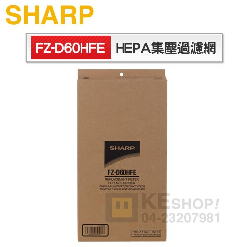 現貨+預購【原廠公司貨】SHARP 夏寶( FZ-D60HFE ) HEPA集塵過濾網-KC-JD60T / KC-JD70T專用 [可以買]