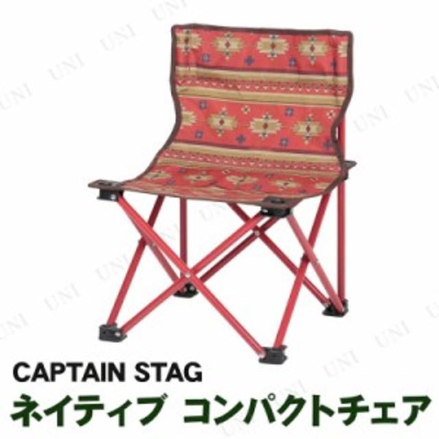 【取寄品】 CAPTAIN STAG(キャプテンスタッグ) ネイティブ コンパクトチェア  レッド UC-1684 アウトドア用品 キャンプ用品 レジャー用品