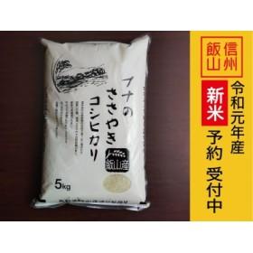【令和元年産 新米予約】 「ブナのささやきコシヒカリ」5kg