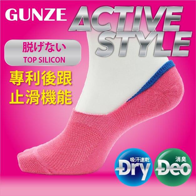 【沙克思】ACTIVE STYLE 後跟色沿口消臭止滑女隱形襪 特性:腳背網眼編+腳尖後跟加厚編+DEODORANT消臭+立體Y字後跟附止滑 (日本GUNZE 郡是 襪子 女襪 運動短襪)