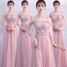 ウェディングドレス ブライズメイド 結婚式ドレス きれいめ お呼ばれ 同窓會 謝恩會 結婚式 パーティードレス 4タイプ ピンク