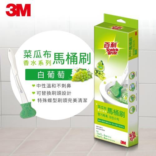 【3M】官方現貨 百利 Scotch-Brite 菜瓜布馬桶刷 香水系列 白葡萄(1柄+2刷頭)