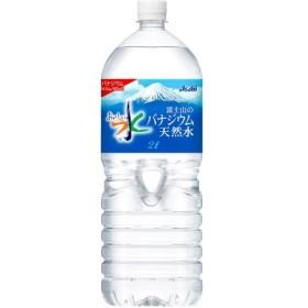 [飲料]送料無料※ アサヒ 富士山のバナジウム天然水 2LPET 1ケース6本入り(2000ml・2リットル)(軟水)
