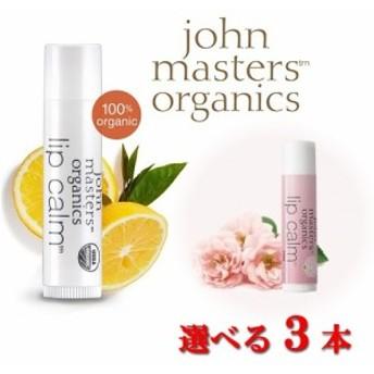 【選べる3本】 ジョンマスター オーガニック LIP CALM リップカーム 4g オリジナル john masters organics シトラス ローズ