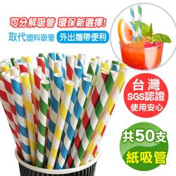FUJI GRACE  彩色環保紙吸管一次性可分解 (二包共50支入)
