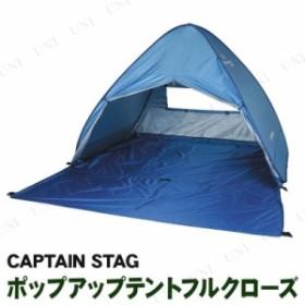 【取寄品】 CAPTAIN STAG(キャプテンスタッグ) シャイニーリゾート ポップアップテントフルクローズ ブルー UA-41 アウトドア用品 キャン