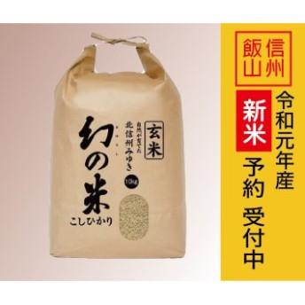 15 【令和元年産 新米予約】 コシヒカリ最上級米「幻の米(玄米) 10kg」